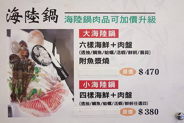 八方悅日式涮涮鍋-鴻金寶店 (16).jpg