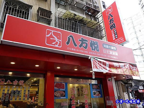 八方悅日式涮涮鍋-鴻金寶店 (22).jpg
