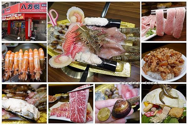 八方悅日式涮涮鍋-鴻金寶店-拼圖.jpg