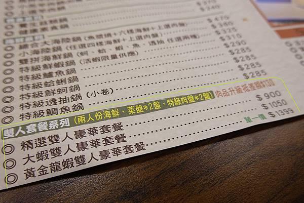 八方悅日式涮涮鍋-鴻金寶店 (15).JPG