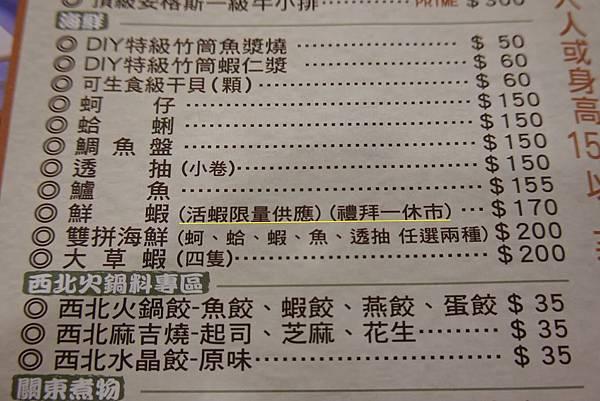 八方悅日式涮涮鍋-鴻金寶店 (14).JPG