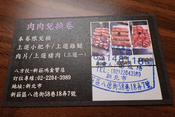 八方悅鍋物肉肉券 (1).JPG