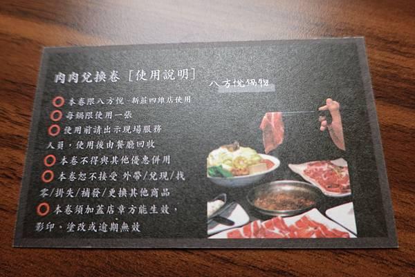 八方悅鍋物肉肉券 (2).JPG