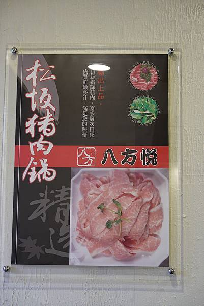 頂級手切松板豬肉-八方悅 (5).JPG