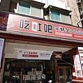 吃吐吧窯烤吐司板橋埔墘店 (3).JPG