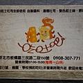 吃吐吧窯烤吐司板橋埔墘店 (10).JPG