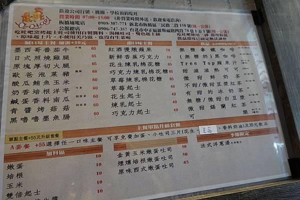 吃吐吧窯烤吐司菜單 (1).JPG