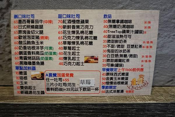 吃吐吧窯烤吐司菜單 (2).JPG