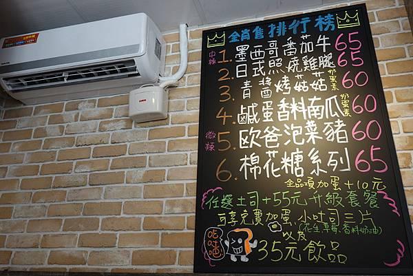 吃吐吧窯烤吐司板橋埔墘店 (7).JPG