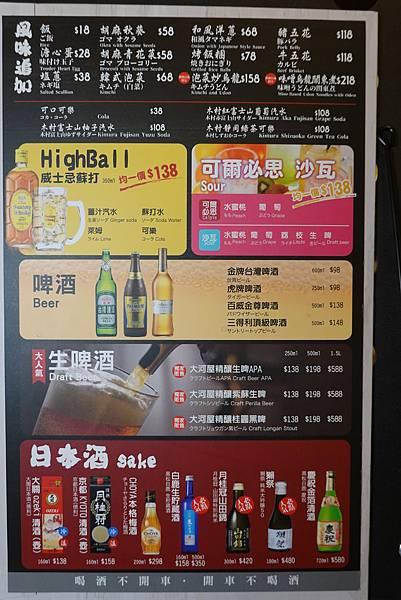大河屋居酒屋(微風信義店)菜單 (1).JPG