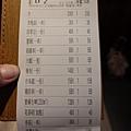 大河屋居酒屋(微風信義店)菜單 (8).JPG