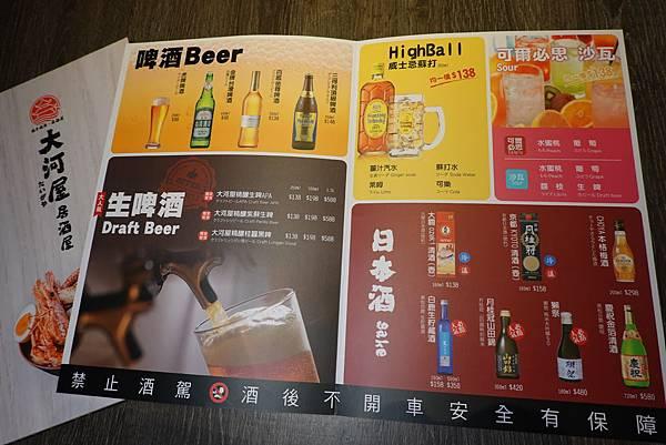 大河屋居酒屋-飲品menu (1).JPG