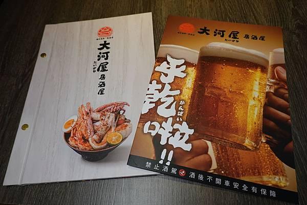 大河屋居酒屋-飲品menu (2).JPG