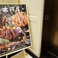 大河屋居酒屋-微風信義店  (2).jpg