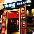 大河屋居酒屋-微風信義店  (6).jpg