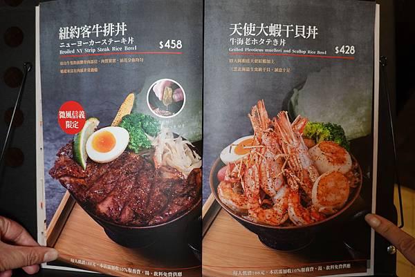大河屋居酒屋(微風信義店)菜單 (6).JPG