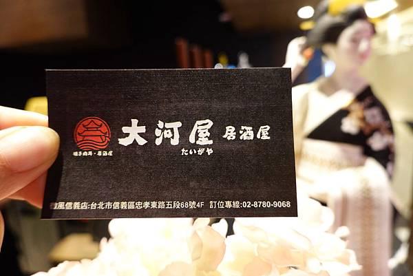 大河屋居酒屋-微風信義店  (17).JPG