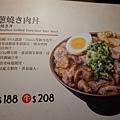 塩蔥燒肉丼-大河屋居酒屋 (2).JPG