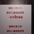 大河屋居酒屋微風信義店特約店家.JPG