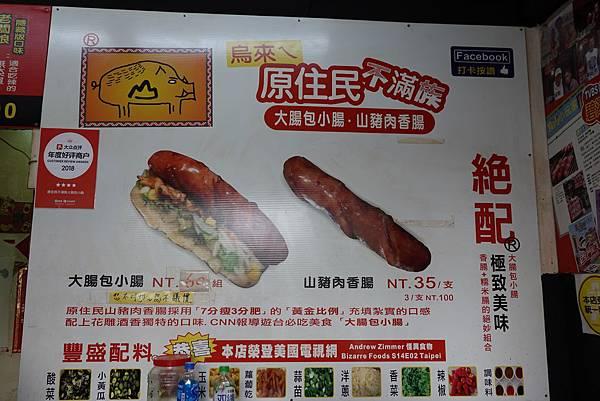 烏來ㄟ原住民不滿族大腸包小腸 (3).JPG