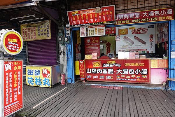 烏來ㄟ原住民不滿族大腸包小腸 (7).JPG