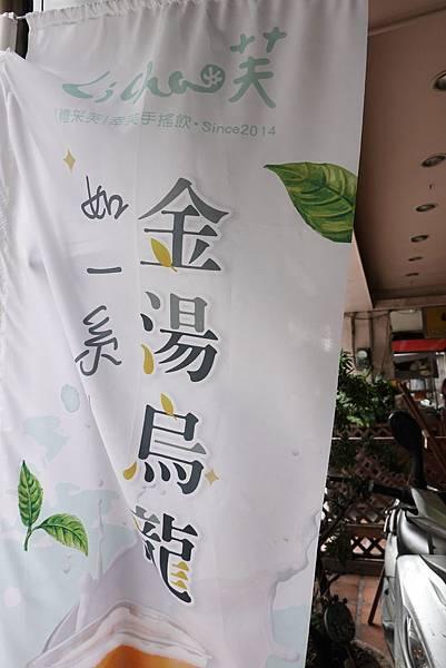 禮采芙-新店民權店 (3).jpg