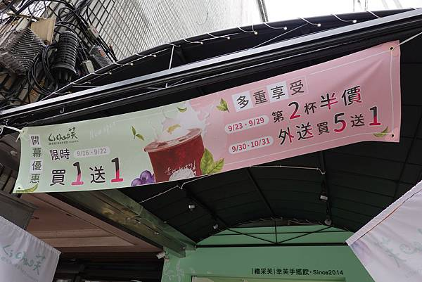禮采芙新店民權店開幕優惠 (2).JPG