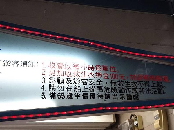 碧潭腳踏車船票 (1).JPG