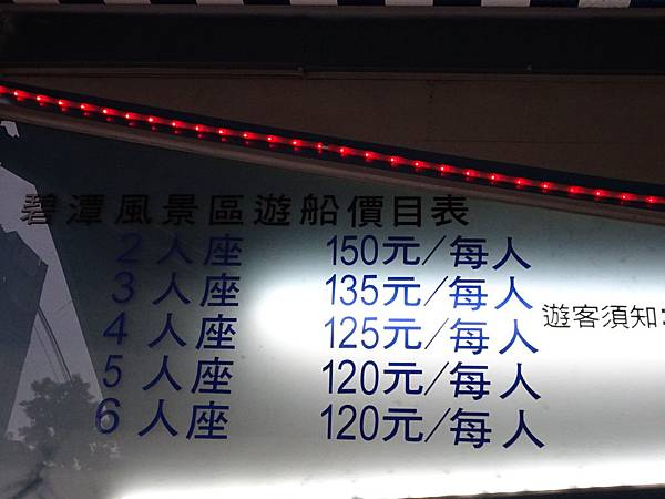碧潭腳踏車船票 (3).JPG