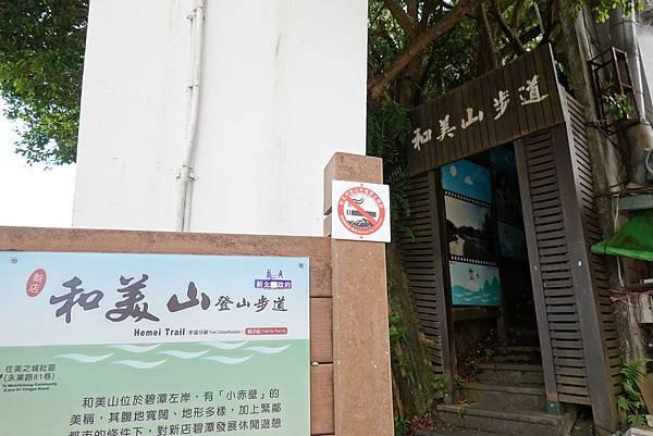 和美山登山步道 (1).JPG