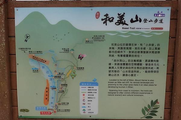 和美山登山步道 (2).JPG
