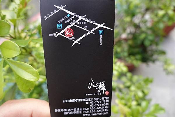 二訪-火之舞蓁品燒美澳和牛放題 (11).JPG