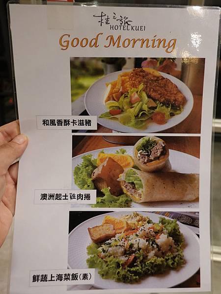 桂之旅早餐-桂緣食坊.JPG