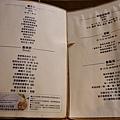 桂緣食坊menu (1).JPG