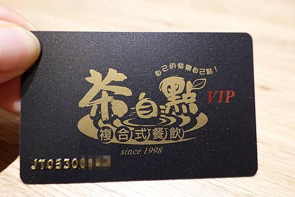 VIP卡-茶自點永和旗艦店 (2).JPG