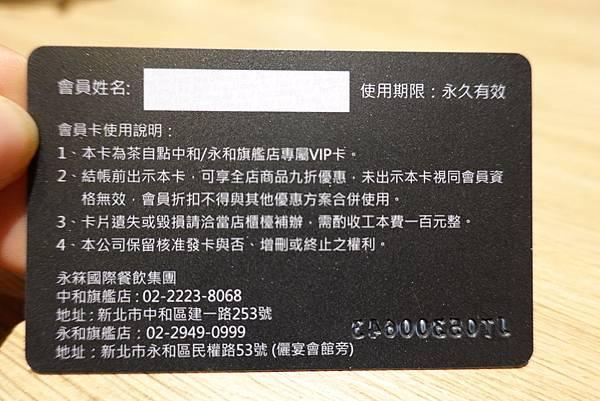 VIP卡-茶自點永和旗艦店 (1).JPG
