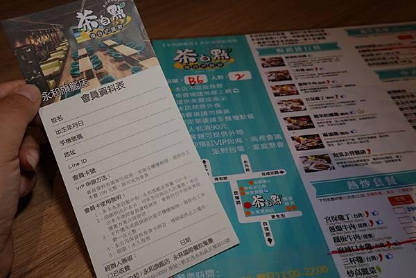 申請VIP卡-茶自點永和旗艦店.JPG