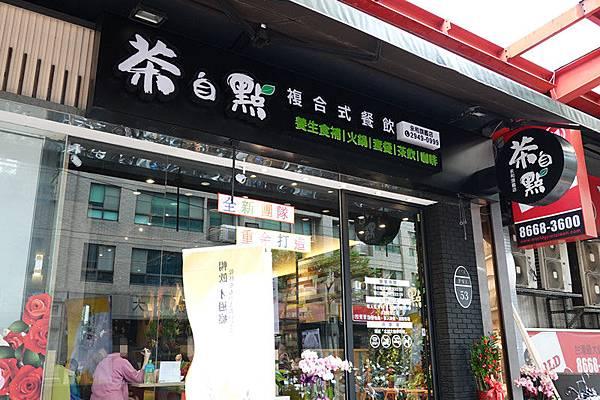 茶自點永和旗艦店 (4).JPG