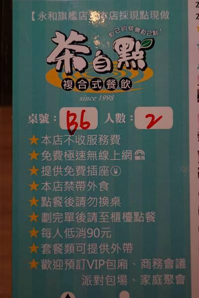 消費方式-茶自點永和旗艦店.JPG