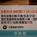 -茶自點永和旗艦店  (25).JPG