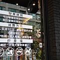 茶自點永和旗艦店 (5).JPG