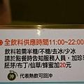 茶自點永和旗艦店 (12).JPG