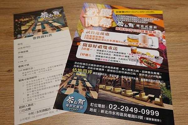 茶自點永和旗艦店 (10).JPG