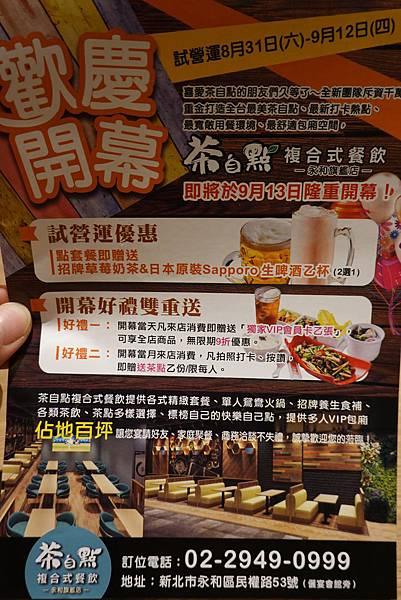 茶自點永和旗艦店 (11).JPG