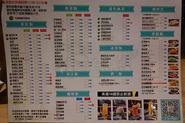 茶自點永和旗艦店MENU (1).JPG