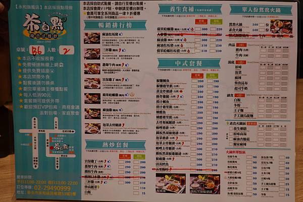 茶自點永和旗艦店MENU (2).JPG