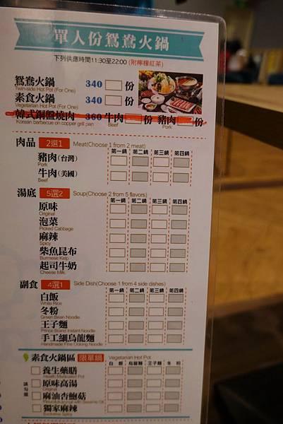 單人鴛鴦鍋點餐方式-茶自點永和旗艦店.JPG