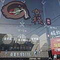 大甲火鍋-京棧鍋物 (1).JPG
