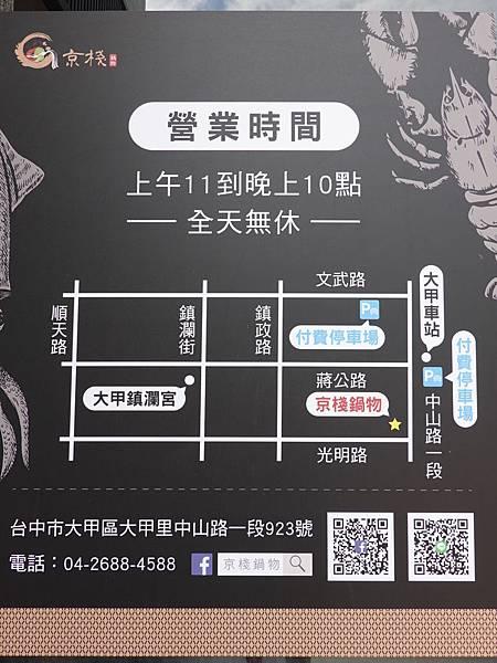 大甲火鍋-京棧鍋物 (5).JPG