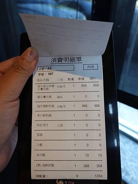 大甲火鍋-京棧鍋物 (20).JPG